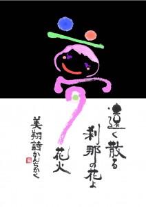 yumehanabi 2