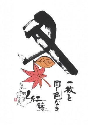 fuyukouyou2